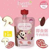 韓國 Evertto 愛兒多 嬰幼兒即食粥((牛肉香菇) 80g