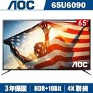 (登錄抽特斯拉+送安裝)美國AOC 65吋4K HDR聯網液晶顯示器+視訊盒65U6090