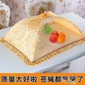 飯菜罩子桌蓋菜罩可折疊圓形餐桌罩食物防蟲蚊長方形家用遮菜蓋傘igo 道禾生活館