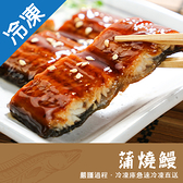 蒲燒鰻300g±5%/包【愛買冷凍】