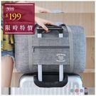 旅行袋-簡約單寧風大容量旅行袋-共5色-A13130064-天藍小舖