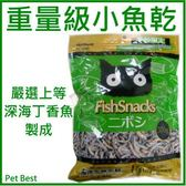 *KING WANG*Pet Best 珍寶重量級小魚乾-370g
