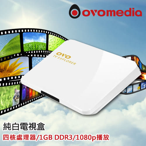 ★送四季影視自由選90天 追劇★ OVO 1080P TV EXPLORER B02 純白電視盒 (視聽)