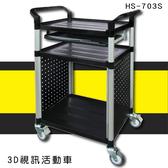 【推車嚴選】華塑 HS-703S 3D視訊活動車 手推車 電腦 3D視訊 推車 辦公室 移動式滾輪 電腦桌 鍵盤架