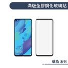 不怕彩虹紋! 華為 Nova3 / Nova3i 全膠 滿版 9H 鋼化 玻璃貼 手機 螢幕 保護貼 全屏膜 滿膠