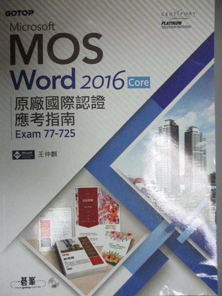 【書寶二手書T1/電腦_PJG】Microsoft MOS Word 2016 Core 原廠國際認證應考指南 (Exam 77-725)_王仲麒