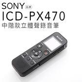 【99購物延燒/贈原廠16G記憶卡】SONY 錄音筆 ICD-PX470 擴充32G/繁體中文介面【公司貨】