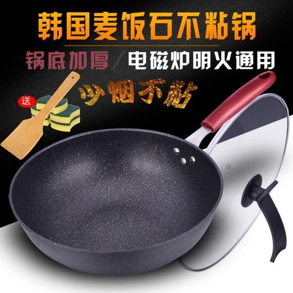 炒鍋 韓國麥飯石炒鍋不黏鍋少油煙家用電磁爐燃氣通用炒菜鍋具大勺32cmT 尾牙