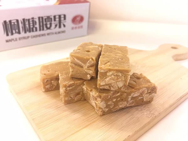 【格麥蛋糕】英式太妃酥-楓糖腰果 楓糖濃郁堅果香脆可口