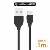 JELLICO JEC-YG10-BKC Type-C 果漾系列充電傳輸線100cm 黑