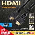 HDMI 【鍍金頭】影音傳輸線2米 A TO A 【B706】【熊大碗福利社】