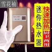 即熱式電熱水器電熱水龍頭廚房速熱快速加熱迷你小廚寶 米娜小鋪