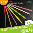 螢光棒批發 10吋粗圓螢光棒(單支裝) 多色任選發光棒 Q-10X