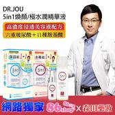 森田藥粧 Dr.Jou 六重玻尿酸11種胺基酸5 in 1極水潤精華液 乙組入◆86小舖◆
