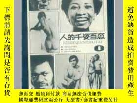 二手書博民逛書店罕見人的千姿百態(1丶2)合售Y12980 根據英國費邦1979