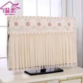 防塵罩 溫戀年電視機罩防塵罩現代簡約液晶電視機套50寸蕾絲蓋巾 歌莉婭