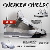 鞋盾防折痕彎曲鞋撐球鞋護盾防皺