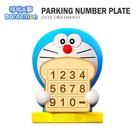 哆啦A夢 記憶麵包停車號碼牌 磁吸吸膠號碼貼防滑貼 車內可愛擺件擺飾 贈數字號碼 正版授權