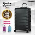 【週末限定,不買不行】美國探險家American Explorer 終身保修 行李箱 25吋 防刮鑽石紋 雙排靜音輪 Z92