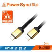 群加 PowerSync 高速乙太網HDMI 公對公 / 3M(HD4-3B)