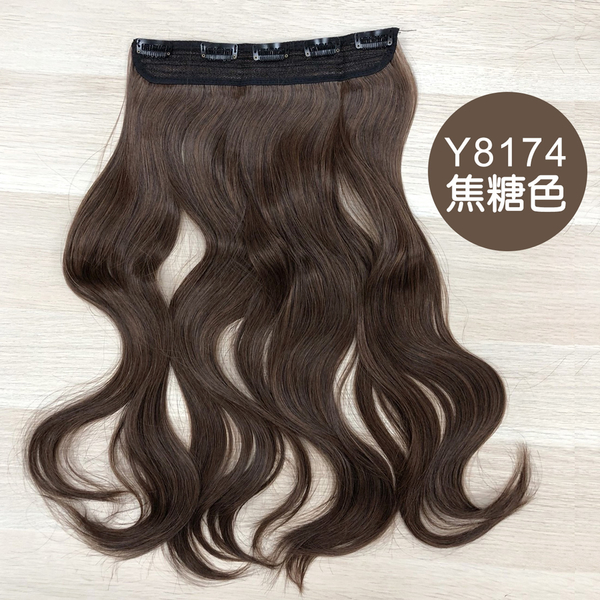 20吋孫芸芸S型捲髮 加厚假髮片 一片式接髮 低層次唯美彎度 YL8174 魔髮樂Mofalove