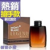 MONTBLANC Legend night 萬寶龍 傳奇紳夜男仕淡香精 4.5ML