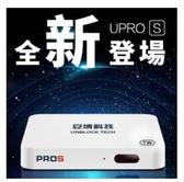 【純淨版 PROS X9】安博盒子智慧電視盒公司貨2G+32G版
