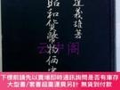 二手書博民逛書店罕見昭和貨幣物價史Y479343 阿達義雄 東洋館出版社 出版1975