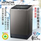 贈湯鍋【HITACHI日立】直立變頻15kg洗衣風乾機/星空銀(SF150XWV)