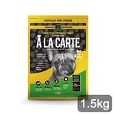 寵物家族-澳洲A LA CARTE阿拉卡特 - 無穀 煙燻鮭魚&蔬菜配方 1.5kg