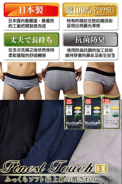 【NV 深藍】日本BVD精紡交撚紗系列 基本款三角褲 100%天然棉 日本製造