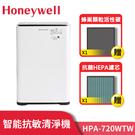 【兩年免購耗材-抗菌組】Honeywell 智慧淨化抗敏空氣清淨機 HPA-720WTW 8-16坪適用