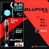 德國BLUFIXX藍光固化膠 補充膠 輕質型深棕色 德國製