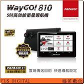 送16GB+遮光罩+原廠觸控筆【福笙】PAPAGO WAYGO 810 五吋 Wi-Fi 聲控衛星導航 行車記錄器 平板