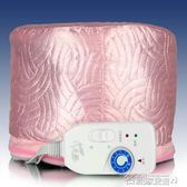 加熱帽 十檔髮膜加熱帽焗油蒸髮帽頭髮護理營養倒膜電熱帽子家用 名創家居