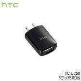 ▼【公司貨】HTC TC U250 原廠旅充頭/充電器 Desire 501/510/526G+ dual sim/600/601/620/626/700/728/816/820/826/830/EYE