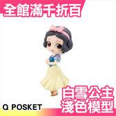【小福部屋】日本 迪士尼公主Qposket 白雪公主 Q版大眼睛 淺色版 玩具模型【新品上架】