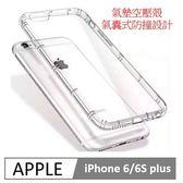 Apple iPhone 6/6S plus (5.5吋)氣墊空壓殼 防摔殼-氣囊式防撞設計