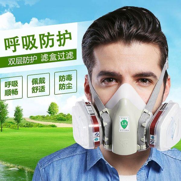 新年鉅惠 防毒面具噴漆用粉塵氣體防護口罩甲醛化工油漆活性炭面罩裝修