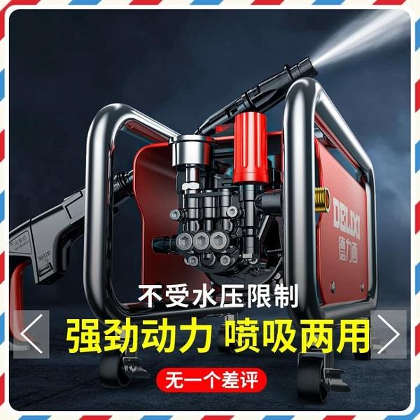 德力西洗車機神器高壓水泵家用220V大功率搶便攜式刷車清洗機水槍 青木鋪子「快速出貨」