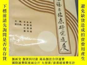 二手書博民逛書店罕見中醫理論與臨牀研究進展Y202881 王永慶 黑龍江科學技術