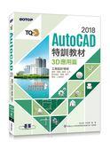 TQC+ AutoCAD 2018特訓教材-3D應用篇
