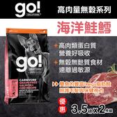 【毛麻吉寵物舖】Go! 73%高肉量無穀系列 海洋鮭鱈 全犬配方 3.5磅兩件優惠組-WDJ推薦 狗飼料/狗乾乾