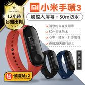 【現貨12H出貨】 App可轉繁體 小米手環3代 小米Mi 智慧手錶手環測心律運動手環小米手環三代