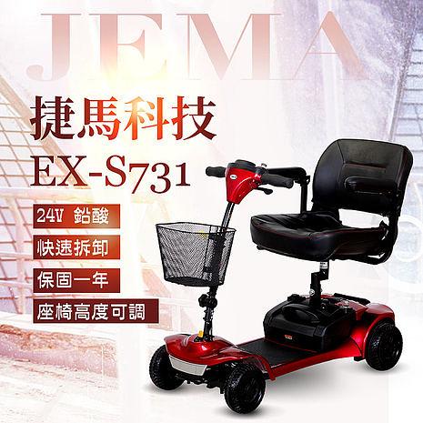 客約【捷馬科技 JEMA】EX-S731 簡約時尚 24V鉛酸 迷你 代步車 電動四輪車