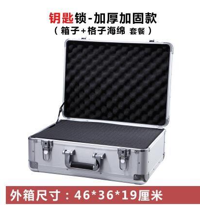 加厚鋁合金工具箱大號 帶鎖高檔金屬收納箱子 儀器儀表展示手提箱【鑰匙鎖箱+海綿】