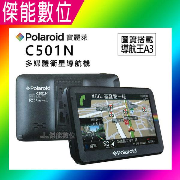 Polaroid 寶麗萊 C501N【贈旅充組+保護貼】 5吋多媒體衛星導航機 導航王圖資 GPS 另GARMIN DRIVE 51