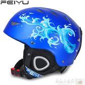 滑雪頭盔 沸魚新款滑雪頭盔 兒童單板雙板戶外保護裝備滑雪安全帽可調節【美物居家館】
