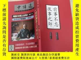 二手書博民逛書店罕見中婦連(第24號)日文版Y3900 富永正三 株式會社 出版2003