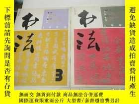 二手書博民逛書店罕見書法1990年(1,3)Y191568